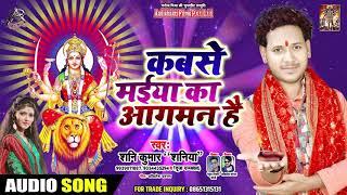 Shani Kumar Shaniya - कबसे मईया का आगमन है - Duja Ujjwal - Kabse Maiya Ka Hai - Devi Geet 2019