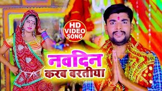 HD VIDEO - नवदिन करब बारतीय - Jagdish JI - Navdin Karab Baratiya - Hit Devi Geet 2019
