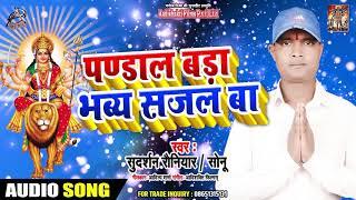 "पण्डाल बड़ा भब्या सजल बा - Sudarshan Rauniyar "" Sonu"" -  Navratri Song 2019"