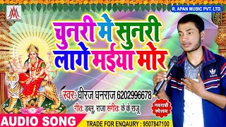 अवधेश प्रेमी का टक्कर देगा ये नया गायक - चुनरी में सुनरी लागे मईया मोर - धीरज धनराज - Dhiraj Dhanraj