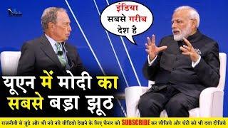 यूएन मीडिया के सामने मोदी का सबसे बड़ा झूठ | इंडिया को क्यों कहा सबसे बड़ा गरीब देश | #ModiLiveUN