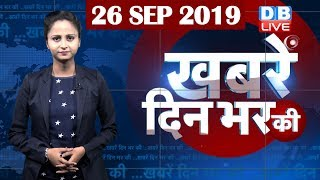Din bhar ki badi khabar | News of the day, modi in unga , haryana maharashtra election| #DBLIVE