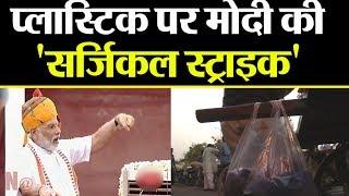 Plastic को लेकर Modi सरकार की Surgical Strike,India होगा Plastic मुक्त || PM Modi