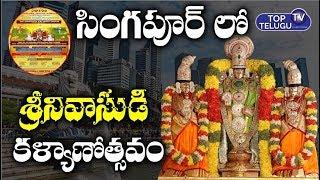 Sri Srinivasa Kalyanotsavam In Singapore | Singapore Telugu Samajam | Top Telugu TV