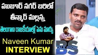 Teenmaar Mallannna (Naveen Kumar) Interview | BS Talk Show | Huzur Nagar By Election | Top Telugu TV