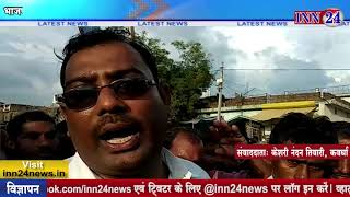 INN24 - भाजयुमो कार्यकर्त्ताओ ने किसानों के दस सूत्रीय मांगो को लेकर पंडरिया SDM कार्यालय का किया घे
