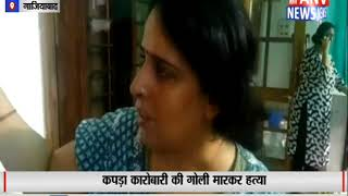 कपड़ा कारोबारी की गोली मारकर हत्या || ANV NEWS GAZIABAD - NATIONAL