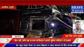 ट्रकों में आमने-सामने हुई भीषड़ भिड़ंत, घंटों चला रैस्क्यू,  चालक के आयी गंभीर चोट | BRAVE NEWS LIVE