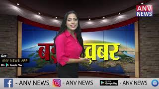 27-09-2019 देश और विदेश की बड़ी ख़बरे || ANV NEWS