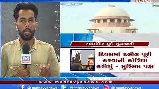 રામમંદિર મામલે તમામ પક્ષકારોને દલીલ પૂરી કરવા આદેશ MNA (26/09/2019) Mantavya News