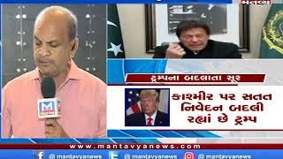 ભારત - પાકિસ્તાન વચ્ચે અણુશક્તિ : ટ્રમ્પ MNA (26/09/2019) Mantavya News