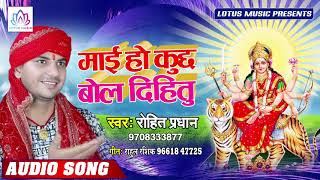 भोजपुरी नवरात्री भजन 2019 - माई हो कुछ बोल दिहतू | Rohit Pradhan - Maai Ho Kuchh Bol Dihatu