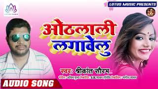 #Shrikant Saurabh का सबसे बेहतरीन गाना | ओठलाली लगावेलू - Othlali Lagawelu | New Bhojpuri Song 2019