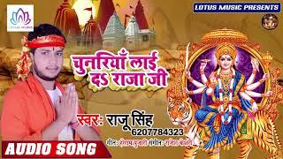 चुनरियाँ लाई दs राजा जी | Raju Singh - Chunariya Da Lai Raja Ji | Super Hit Bhakti Song 2019