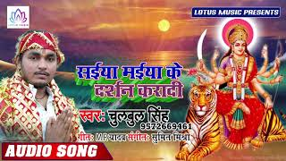 #Chulbul Singh - सईया मईया के दर्शन करा दी | Saiya Maiya Ke Darshan Kara Di | New Devi Geet 2019