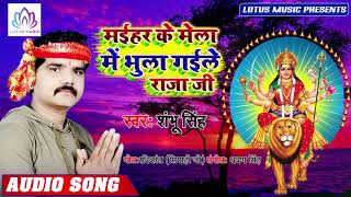 दशहरा स्पेशल गीत - मईहर के मेला में भुला गईले राजा जी | Shambhu Singh | New Devi Geet 2019