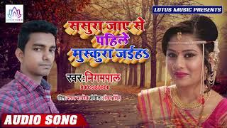 #Nigam Paal- का सबसे दर्द भरा गीत - ससुरा जाए से पहिले मुस्कुरा जईहs | New Bhojpuri Sad Song 2019