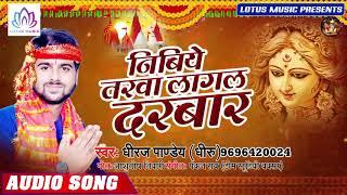 निमिये तरवा लागल दरबार | Dhiraj Pandey (Dhiru) | Nimiye Tarwa Lagal Darbaar | New Devi Geet