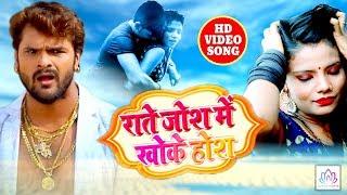 Khesari Lal Yadav का मुड बना देने वाला विडियो | Raate Josh Me Khoke Hosh | New Bhojpuri Song 2019