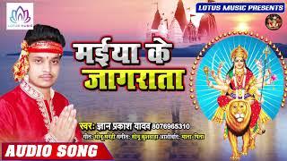 #Gyaan Prakash Yadav - मईया के जगराता    Maiya Ke Jagraata   New Bhakti Song 2019