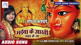 मईया के आरती उतार के जा - #Sapna_Kashyap | Maiya Ke Aarti Utaar Ke Ja | New Bhojpuri Devi Geet 2019