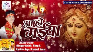 #Ankit Singh नवरात्री स्पेशल गीत - आ हो मईया | Aa Ho Maiya | New Bhojpuri Bhakti Song 2019