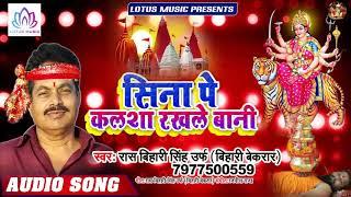 सिना पे कलशा रखले बानी | Raas Bihari Singh | Sina Pe Kalsha Rakhle Bani | New Devi geet 2019