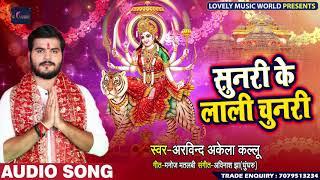 #Arvind Akela Kallu का New Bhojpuri Navratri Song || Sunari Ke Lali Chunari || Devi Geet 2019