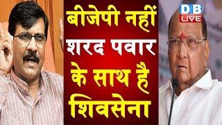 BJP नहीं Sharad Pawar के साथ है शिवसेना | Shivsena ने Sharad Pawar का किया बचाव |#DBLIVE