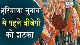Haryana Election से पहले BJP को झटका | शिअद ने तोड़ा BJP से गठबंधन |#DBLIVE
