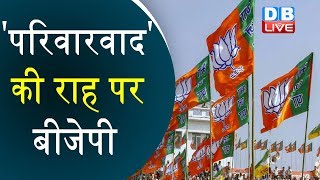 'परिवारवाद' की राह पर BJP | Haryana Election के लिए BJP ने बदले  |#DBLIVE