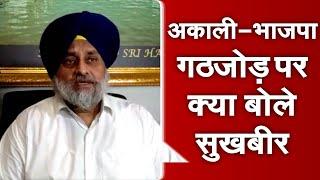 आपने दम पर लड़ेगे हरियाणा-दिल्ली चुनाव, सुखबीर बादल