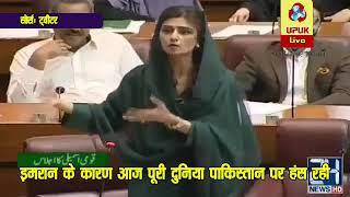 इमरान के कारण आज पूरी दुनिया पाकिस्तान पर हंस रही है: Hina Rabbani Khar