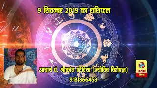 09 Sept 2019 | आज का राशिफल | Today Astrology | Today Rashifal in Hindi | #AstroLive