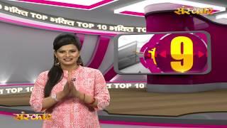 Bhakti Top 10 || 26 September 2019 || Dharm And Adhyatma News ||