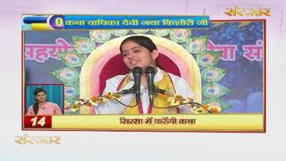 Bhakti Top 20 || 27 September 2019 || Dharm And Adhyatma News || Sanskar