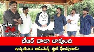 Ragala 24 Gantalalo Movie Teaser Launched By Director Trivikram | Ragala 24 Gantalalo