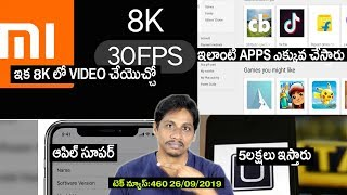 TechNews in telugu 460: flipkart offers,samsung 108mp camera,redmi 8k video,uber,appple,google play