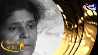 #voiceofpanipat #mahilaratanaward  माँ के संघर्ष को हर कोई कर रहा है सलाम