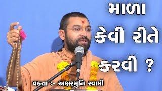 માળા કેવી રીતે કરવી ? Mala Kevi Rite Karvi ? હરિલીલામૃત - 3 Hari Lilamrut | Dr. Aksharmuni Swami