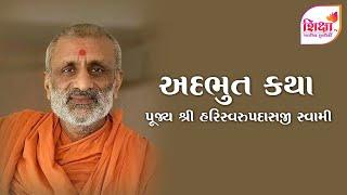 અદભુત કથા |  પૂજ્ય શ્રી હરિસ્વરુપદાસજી સ્વામી | SHIKSHA TV