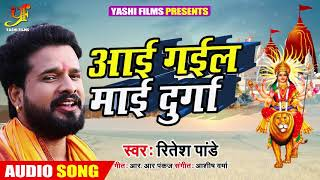 आ गया #Ritesh Pandey का घर घर में बजनेवाला - Aai Gaili Mai Durga - आई गईल माई दुर्गा - Bhojpuri Song