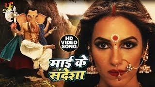 #Guddu Pathak - Maiya Ke Sandesh - माई के संदेशा - Latest Video Songs