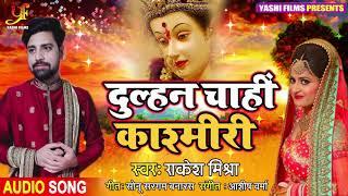Rakesh Mishra का घर घर में बजनेवाला देवी गीत - दुल्हन चाही कश्मीरी - Superhit Devi Geet 2019