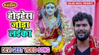 2019 का सुपर हिट नवरात्री VIDEO SONG होईहेंस जोड़ा लईका - VISHESH RAJ, PRIYANKA TIWARY