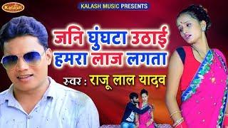 HD Video Raju Lal Yadav | Kavita Yadav|Jani Ghunghata Uthai Hamra Laz Lagta | New Bhojpuri Song 2019