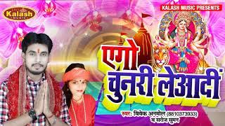 FULL DJ MIX - Vivek Anmol और Saroj Suman का BHAKTI GEET - एगो चुनरी लेआदि NAVRATRI SONG