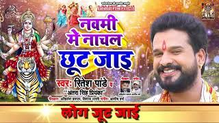 Ritesh Pandey - नवमी में नाचल छूट जाइ - Antra Singh - Nawmi Me Nachal Chhut Jae - Devi Geet 2019