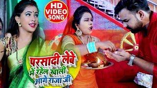 #Video Song - परसादी लेबे में रहले खाली आगे राजा जी - Brajesh Singh - Bhojpuri Devi Geet 2019