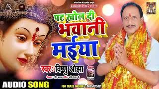 पट खोल दी भवानी मईया - Vishnu Ojha - Pat Khol Di Bhawani Maiya - Devi Geet 2019